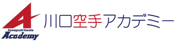 川口空手アカデミー 川口市の空手教室。川口で空手を学ぶなら川口空手アカデミー!